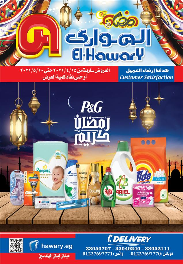 عروض الهوارى ماركت ميدان لبنان عروض شهر رمضان الكريم خلال الفتره 15 أبريل حتى 10 مايو - 24 صوره