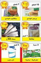 عروض ظاظا مول خلال الفتره 29 ديسمبر حتى 7 يناير - 12 صوره
