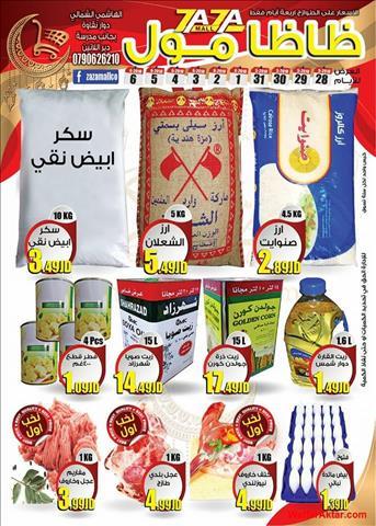 عروض ظاظا مول مجلة عروض شهر رمضان كامله خلال الفتره 28 مايو حتى 6 يونيو (4 صوره)