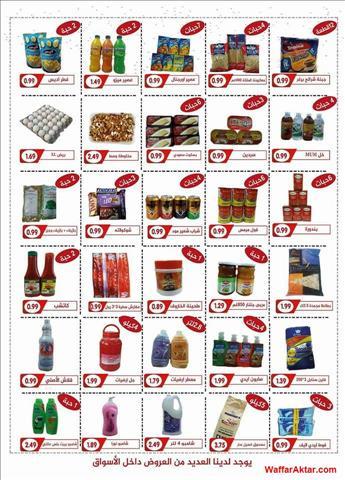 عروض أسواق إحنا بخير خلال الفتره 23 نوفمبر حتى 3 ديسمبر (2 صوره)