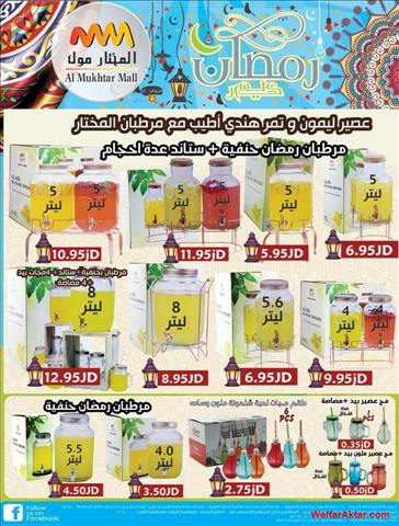 عروض مخازن المختار اربد مرطبات رمضان خلال الفتره 5 مايو حتى 18 مايو (1 صوره)