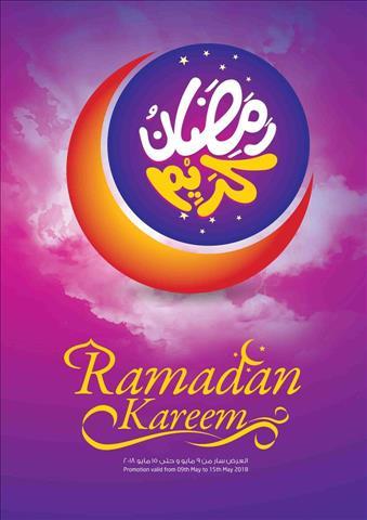 عروض الماسه ماركت مجلة عروض شهر رمضان كامله خلال الفتره 7 مايو حتى 21 مايو - 33 صوره