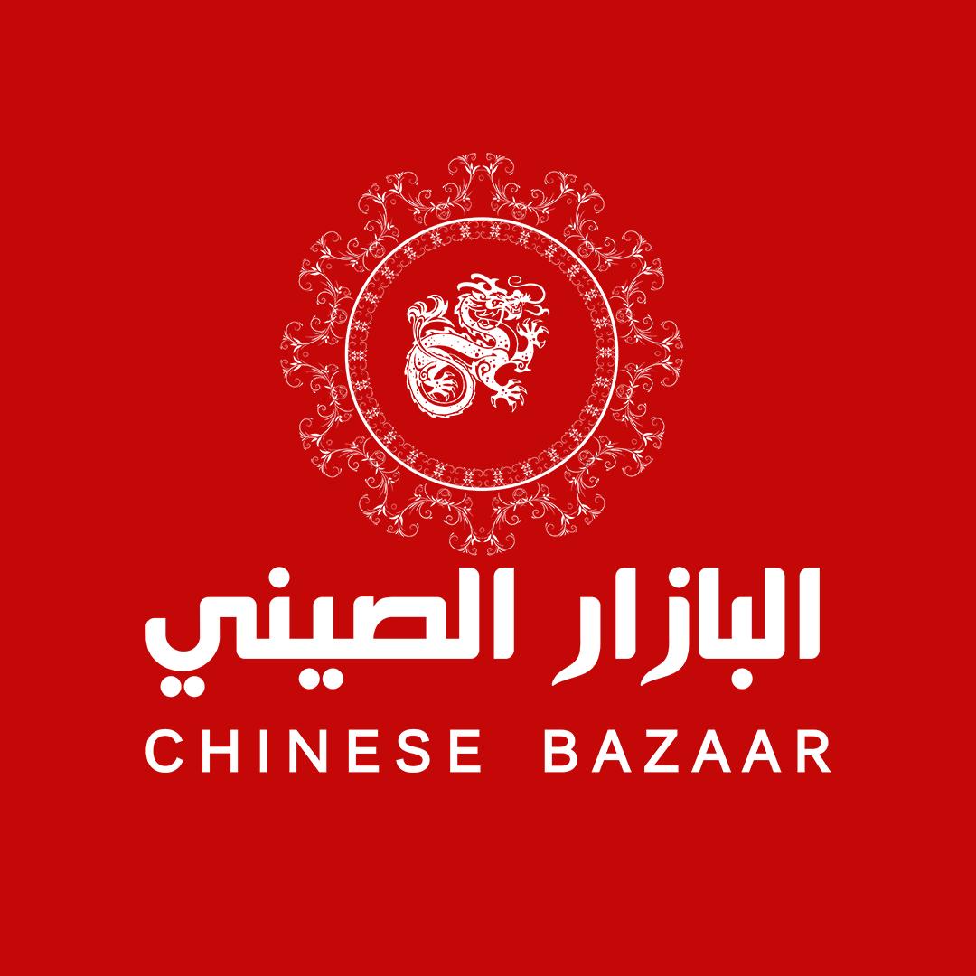 عروض البازار الصيني عروض عيد الأضحى خلال الفتره 30 يوليو حتى 10 أغسطس - 7 صوره
