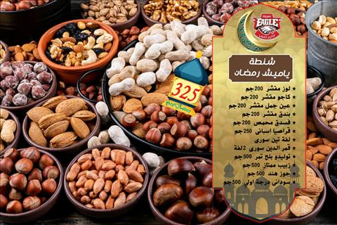 عروض هايبر النسر شنطة رمضان خلال الفتره 2 أبريل حتى 20 أبريل - 3 صوره