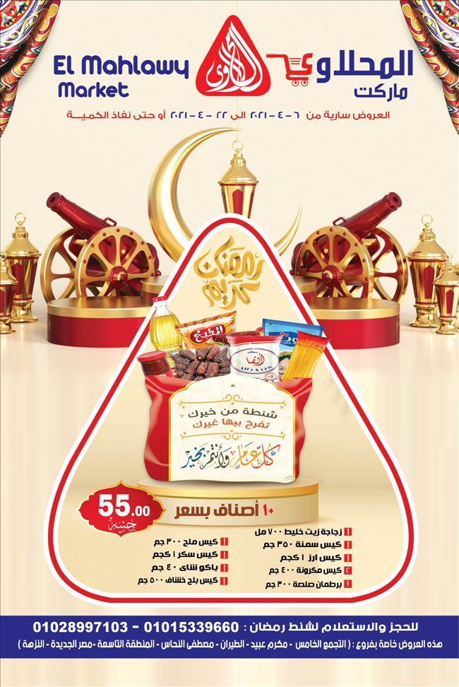 عروض المحلاوى ماركت عروض شهر رمضان الكريم خلال الفتره 6 أبريل حتى 22 أبريل - 34 صوره