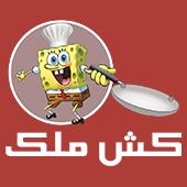 عروض مطعم كش ملك بالعاشر من رمضان المنيو كامله خلال الفتره 19 أبريل حتى 15 يونيو - 8 صوره