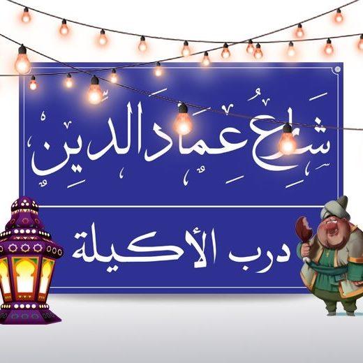 عروض شارع عماد الدين  درب الاكيلة بالعاشر من رمضان اقوي عروض فطارك عندنا فى رمضان خلال الفتره 29 أبريل حتى 13 مايو - 19 صوره