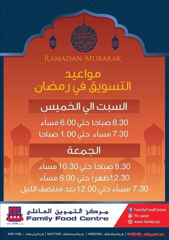 عروض مركز التموين العائلى مواعيد العمل فى رمضان خلال الفتره 16 مايو حتى 15 يونيو (2 صوره)