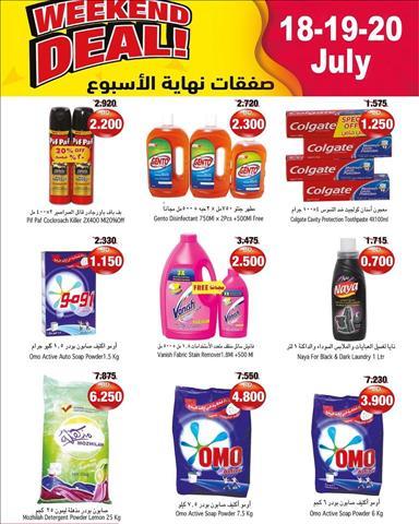 عروض اسواق رامز البحرين خلال الفتره 18 يوليو حتى 20 يوليو - 3 صوره