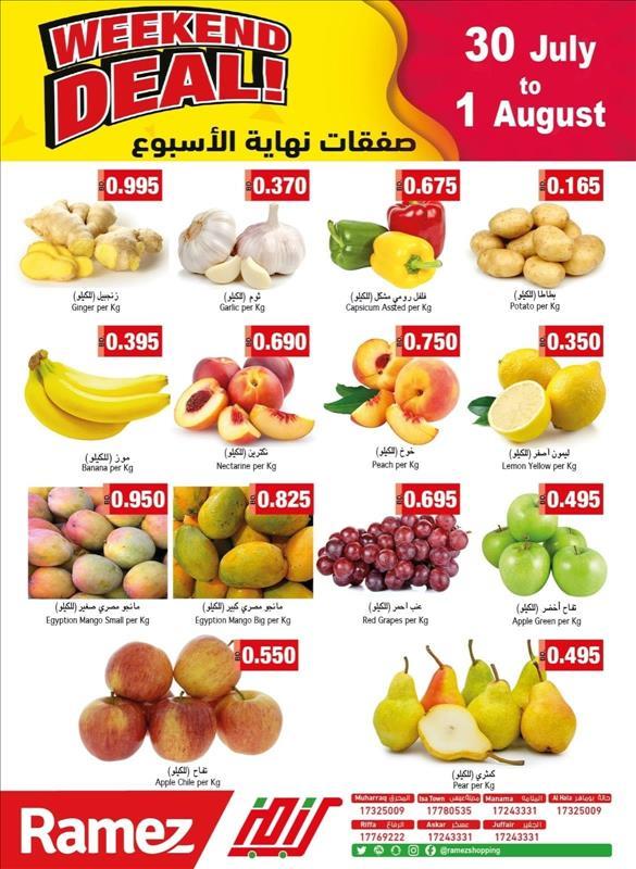 عروض اسواق رامز البحرين مجلة عروض عيد الاضحى كامله خلال الفتره 30 يوليو حتى 1 أغسطس - 5 صوره