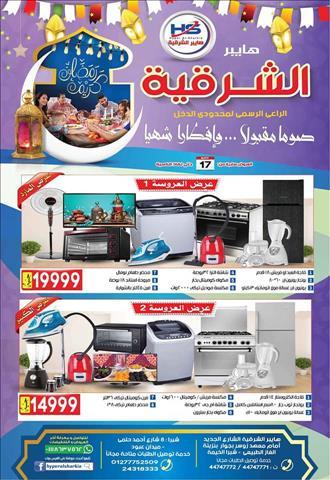 عروض هايبر الشرقيه عروض شهر رمضان خلال الفتره 17 مايو حتى 31 مايو - 4 صوره