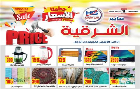 عروض هايبر الشرقيه خلال الفتره 11 ديسمبر حتى 25 ديسمبر - 10 صوره