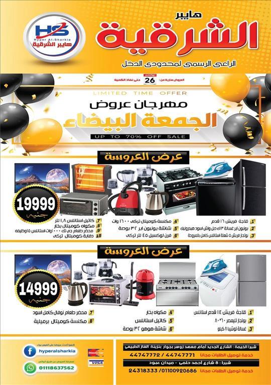 عروض هايبر الشرقيه عروض الجمعة البيضاء خلال الفتره 26 نوفمبر حتى 11 ديسمبر - 33 صوره