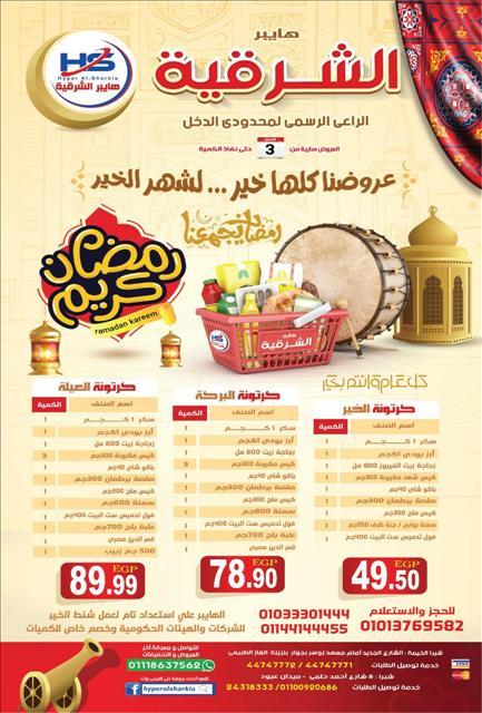 عروض هايبر الشرقيه سارى حتى نفاذ الكميه خلال الفتره 3 أبريل حتى 30 أبريل - 38 صوره