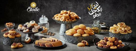 عروض هايبر الشرقيه اسعار كحك العيد خلال الفتره 30 أبريل حتى 16 مايو - 10 صوره