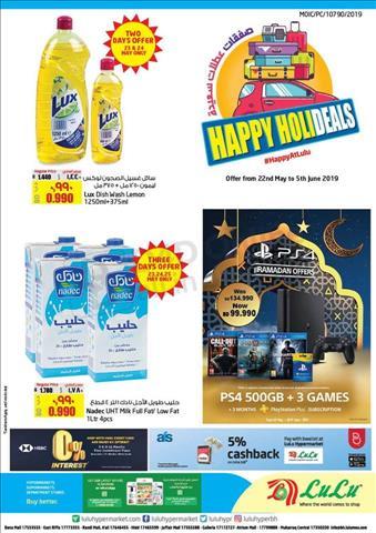 عروض لولو هايبر ماركت البحرين عروض شهر رمضان خلال الفتره 21 مايو حتى 5 يونيو - 37 صوره