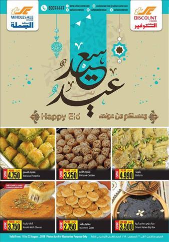 عروض مركز السلطان البحرين عروض عيد الاضحى خلال الفتره 16 أغسطس حتى 22 أغسطس - 4 صوره