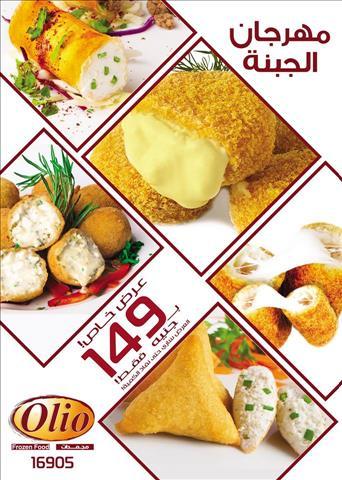 عروض اوليو بناءً على رغبة عملائنا، Olio بتقدملك مهرجان الجبنة خلال الفتره 31 أكتوبر حتى 7 نوفمبر (1 صوره)