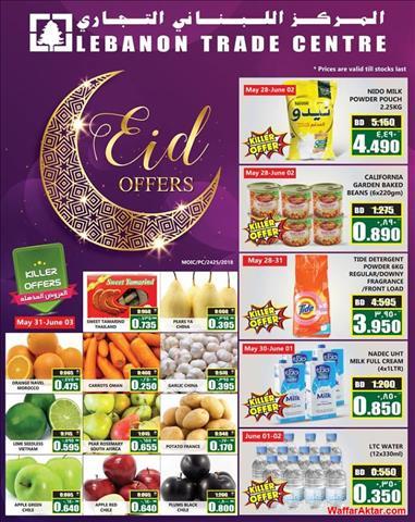 عروض المركز اللبنانى التجارى مجلة عروض شهر رمضان كامله خلال الفتره 28 مايو حتى 20 يونيو (8 صوره)