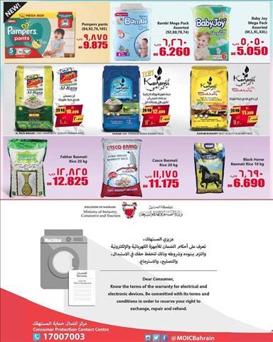 عروض المركز اللبنانى التجارى خلال الفتره 28 أغسطس حتى 15 سبتمبر - 4 صوره