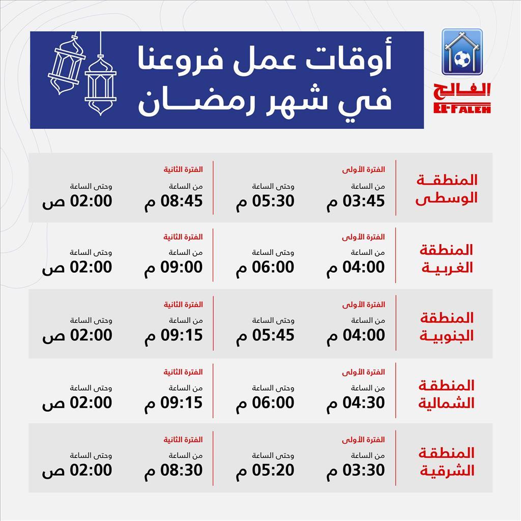 عروض الفالح للمتسلزمات الرياضيه دوام رمضان خلال الفتره 13 أبريل حتى 13 مايو - 1 صوره