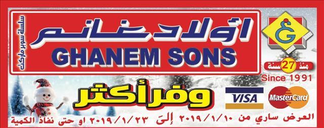 عروض أولاد غانم خلال الفتره 10 يناير حتى 23 يناير - 33 صوره