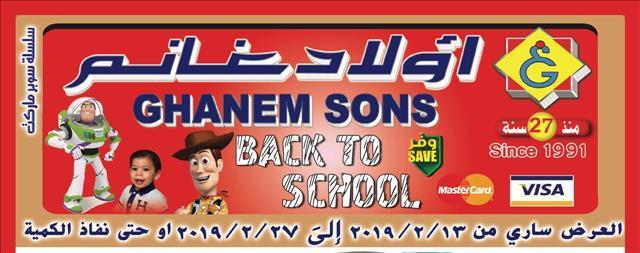 عروض أولاد غانم خلال الفتره 13 فبراير حتى 27 فبراير - 33 صوره