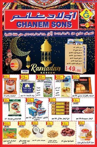 عروض أولاد غانم عروض شهر رمضان خلال الفتره 2 مايو حتى 28 مايو - 4 صوره