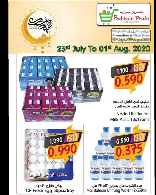 عروض بحرين برايد خلال الفتره 23 يوليو حتى 1 أغسطس - 1 صوره