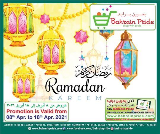 عروض بحرين برايد عروض شهر رمضان الكريم خلال الفتره 8 أبريل حتى 18 أبريل - 15 صوره