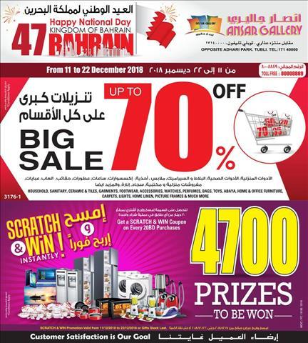 عروض انصار جاليرى البحرين خلال الفتره 11 ديسمبر حتى 22 ديسمبر - 16 صوره