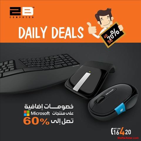 عروض 2B Computer Egypt عرض انهاردة من  صفقة اليوم (العرض متاح اليوم فقط) يوم الثلاثاء 21 نوفمبر (1 صوره)