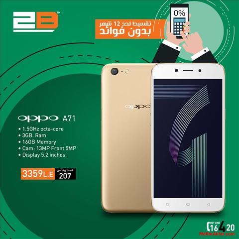 عروض 2B Computer Egypt على موبايلات اوبو بتقسيط حتى 12 شهر بدون فوائدالسويس فرع بلازا مول فرع الاردنية خلال الفتره 24 يناير حتى 10 فبراير (4 صوره)