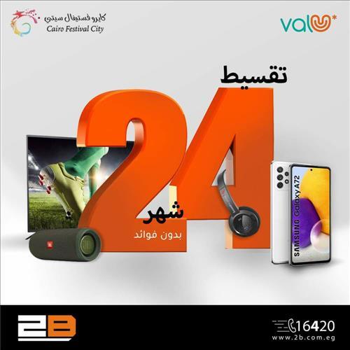 عروض 2B Computer Egypt عروض عيد الاضحى خلال الفتره 15 يوليو حتى 28 يوليو - 20 صوره
