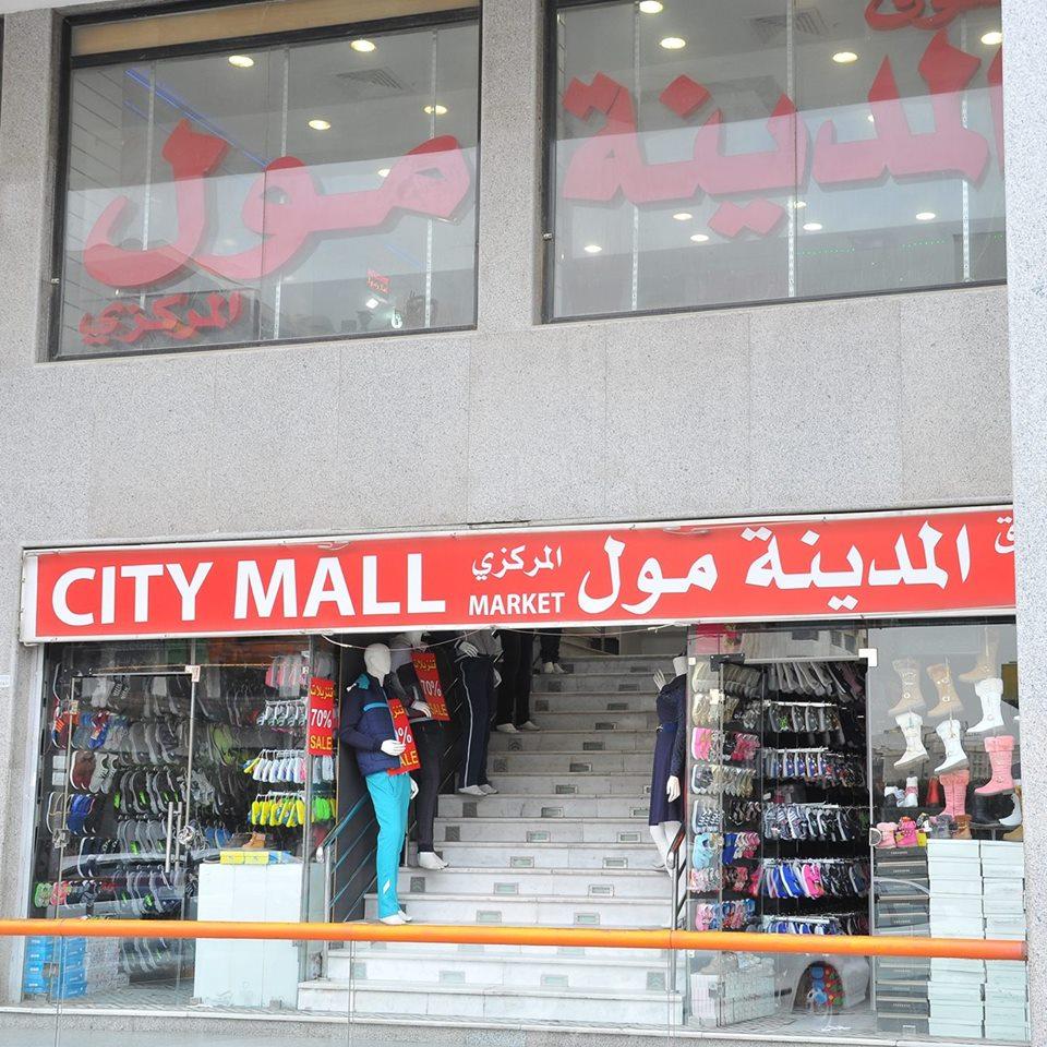 سوق المدينة مول