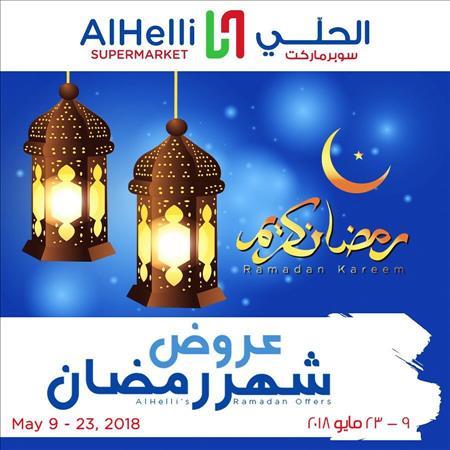 عروض أسواق الحلي عروض رمضان خلال الفتره 9 مايو حتى 23 مايو - 6 صوره