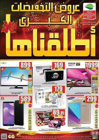 عروض عبد الله العثيم السعوديه  أقوى العروض على الأجهزة الكهربائية والادوات المنزلية والجوالات خلال الفتره 25 أكتوبر حتى 30 أكتوبر - 4 صوره