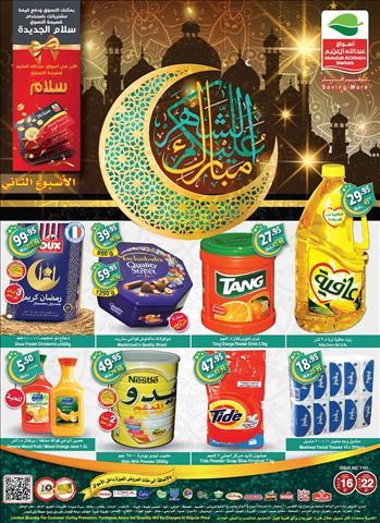 عروض عبد الله العثيم السعوديه عروض شهر رمضان خلال الفتره 16 مايو حتى 22 مايو - 24 صوره