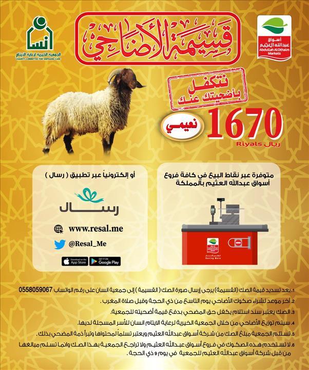عروض عبد الله العثيم السعوديه اسعار الاضاحى خلال الفتره 23 يوليو حتى 31 يوليو - 1 صوره