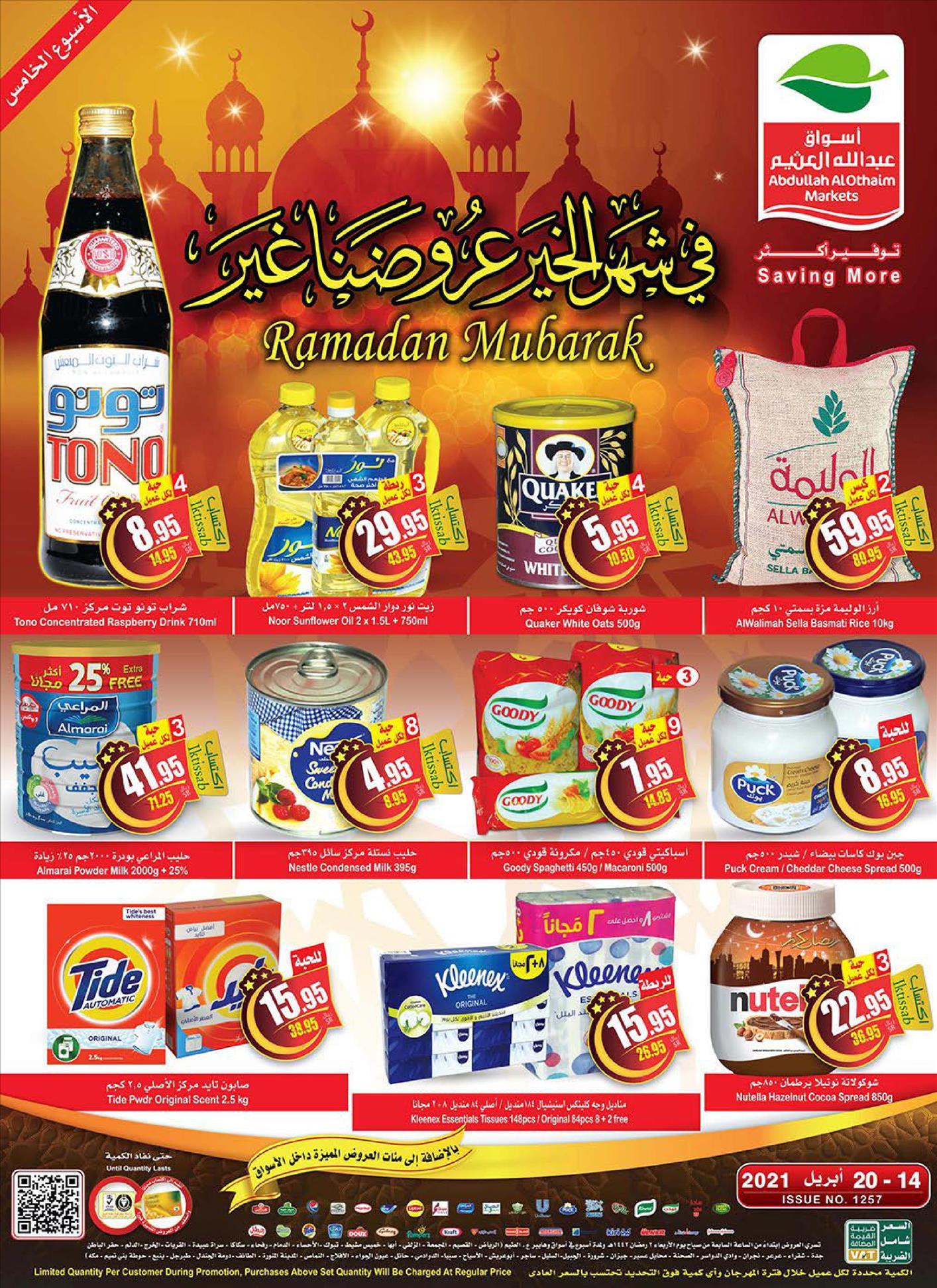 عروض عبد الله العثيم السعوديه مجلة عروض شهر رمضان كامله خلال الفتره 14 أبريل حتى 20 أبريل - 40 صوره