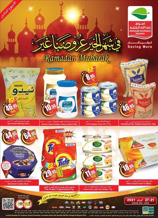 عروض عبد الله العثيم السعوديه مجلة عروض شهر رمضان كامله خلال الفتره 21 أبريل حتى 27 أبريل - 36 صوره