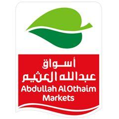 عبد الله العثيم السعوديه