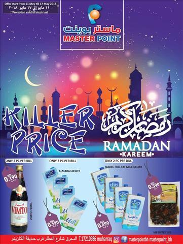 عروض ماستر بوينت البحرين المجله الاسبوعيه وعروض رمضان خلال الفتره 11 مايو حتى 17 مايو - 4 صوره