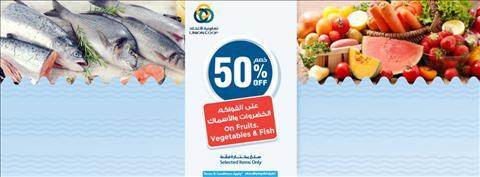 عروض تعاونية الاتحاد حصرياً لحاملي بطاقة تميز  خصم 50% على سلع مختارة من الفواكه والخضروات والأسماك لمدة يوم واحد فقط (1 صوره)