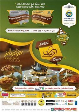 عروض تعاونية الاتحاد مجلة عروض شهر رمضان كامله خلال الفتره 24 مايو حتى 31 مايو (17 صوره)