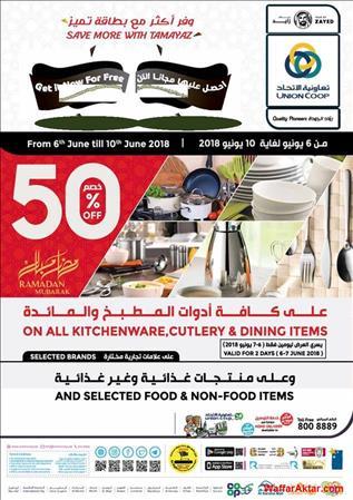 عروض تعاونية الاتحاد عروض على ادوات المطبخ خلال الفتره 6 يونيو حتى 10 يونيو (8 صوره)