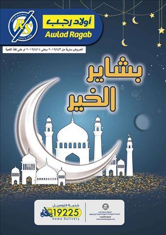 عروض أولاد رجب ماركت عروض شهر رمضان خلال الفتره 3 أبريل حتى 15 أبريل - 25 صوره