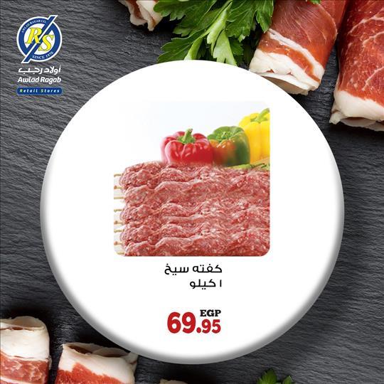 عروض أولاد رجب ماركت عروض اللحوم خلال الفتره 21 يوليو حتى 23 يوليو - 26 صوره