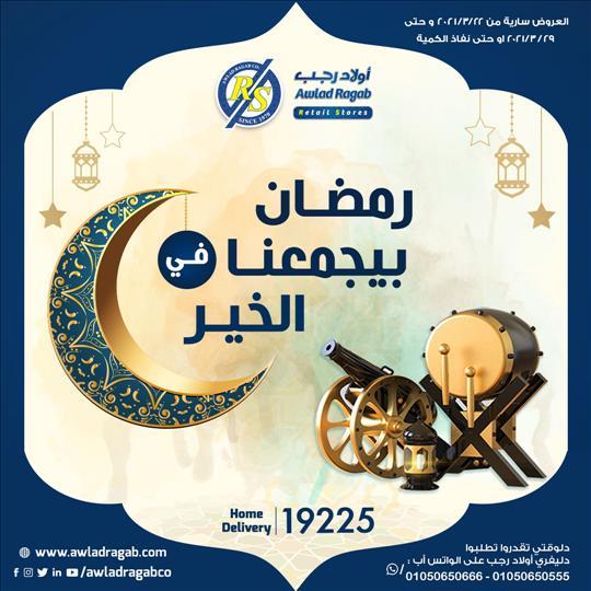 عروض أولاد رجب ماركت عروض شهر رمضان خلال الفتره 22 مارس حتى 29 مارس - 44 صوره