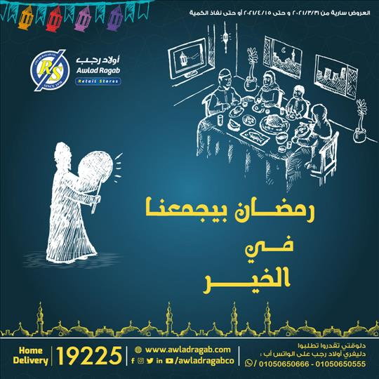 عروض أولاد رجب ماركت عروض شهر رمضان خلال الفتره 1 أبريل حتى 15 أبريل - 46 صوره